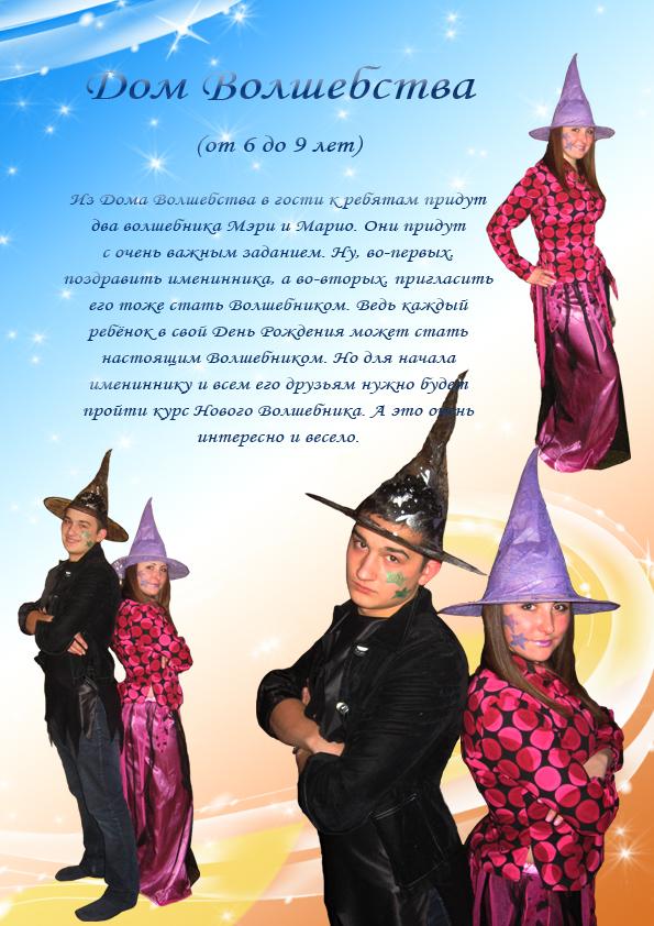 Как стать волшебником по настоящему в домашних условиях 341